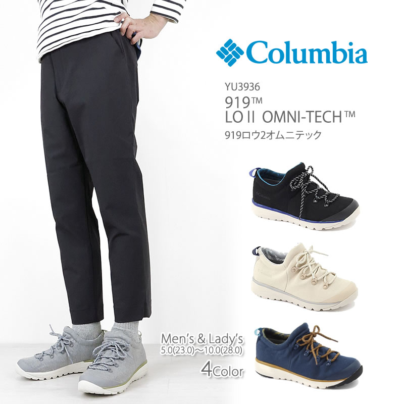【30%OFF!】コロンビア レインシューズ レインブーツ ブーツ COLUMBIA YU3936 919 LO II OMNI TECH クイックロウ 2 オムニテック 防水 メンズ レディース