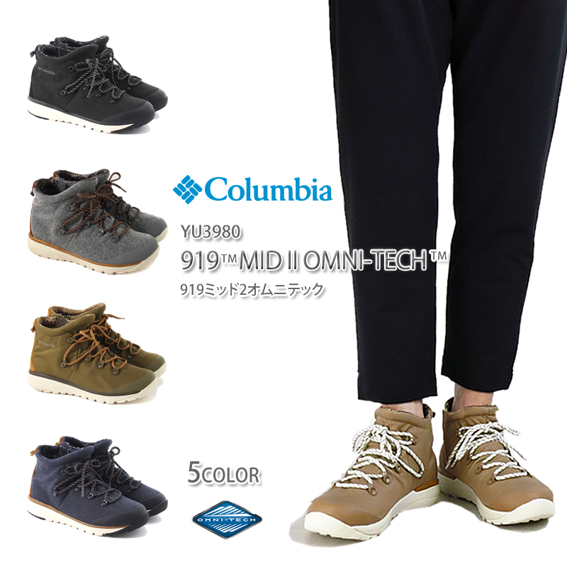 【20%OFF!】コロンビア レインシューズ レインブーツ ブーツ COLUMBIA YU3980 919 MID II OMNI-TECH 919ミッド 2 オムニテック 防水 メンズ レディース