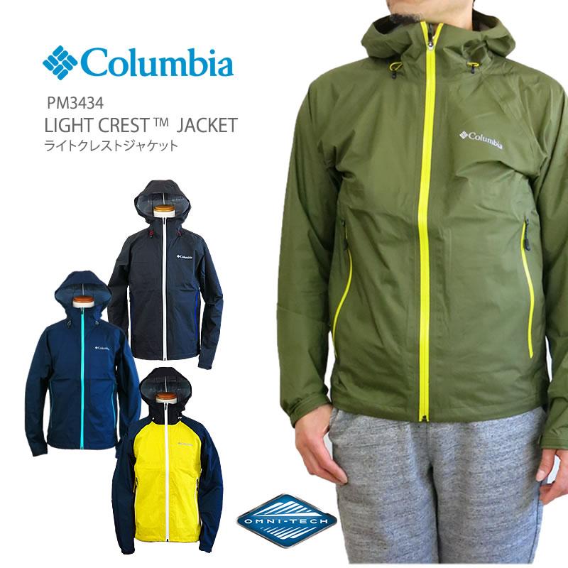 【NEW】コロンビア ジャケット マウンテンパーカー COLUMBIA PM3434 LIGHT CREST JACKET ライトクレスト ジャケット レインウェア