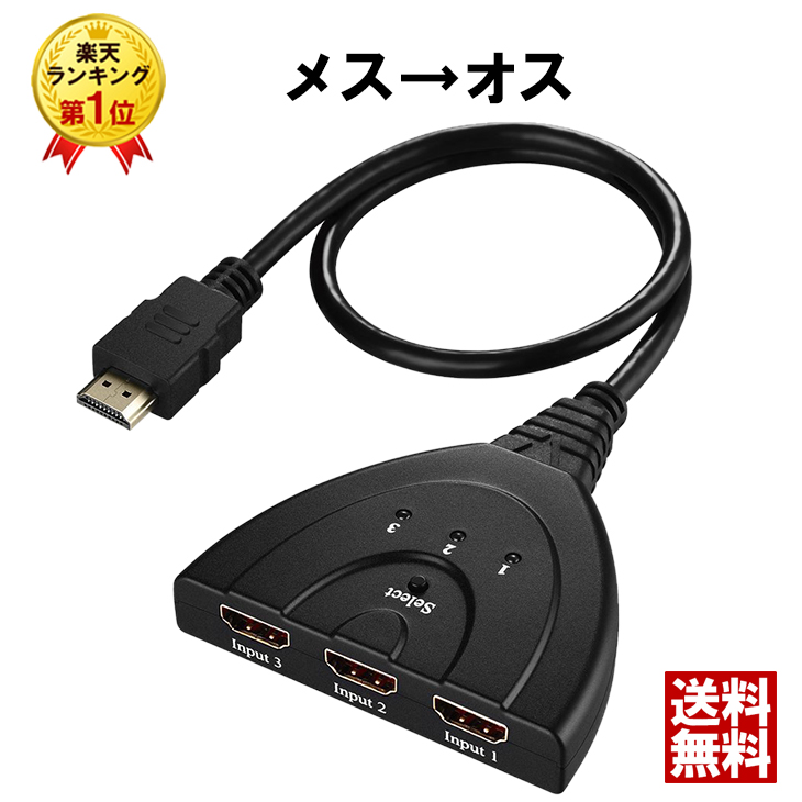 電源いらずでコンパクト 複数のHDMI機器の切り替えに 大画面に繋いで迫力の映像を☆3HDMI to HDMI メス→オス HDMI切替器 セレクター 変換アダプタ ディスプレイ ケーブル 3HDMI 変換 パソコン 3入力 分配器 光デジタル 送料無料 Xbox 特価 3D対応 1出力 おトク レコーダー 3ポート 周辺機器 モニタ PS3