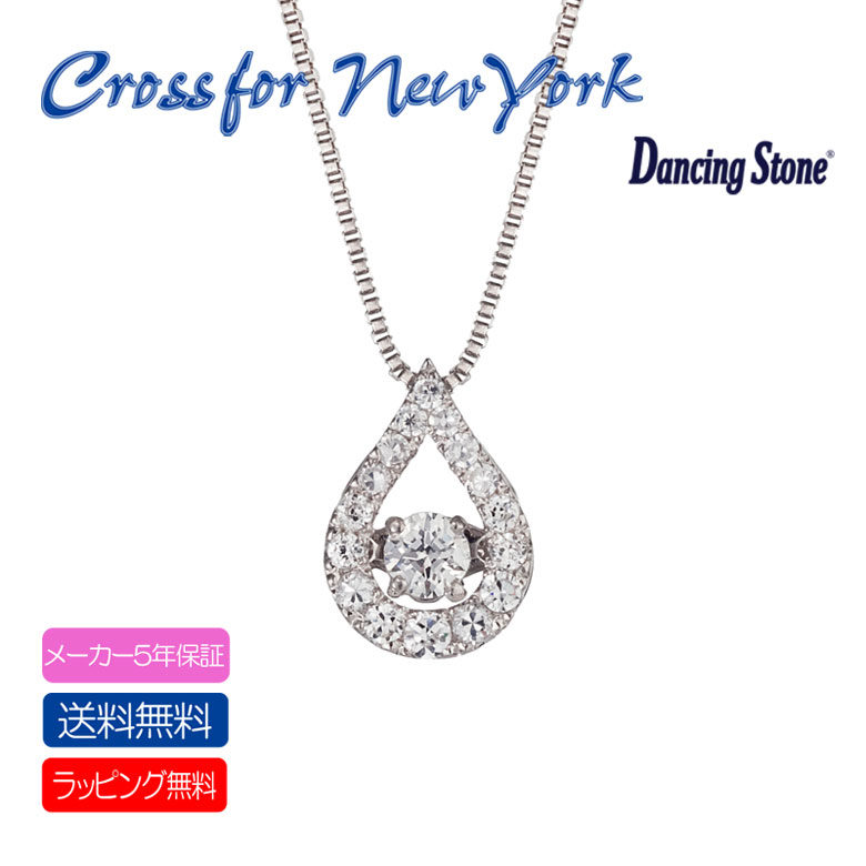 クロスフォー ニューヨーク Crossfor New York ダンシングストーン NYP-529 ネックレス 正規品 5年保証 プレゼントBOX付き
