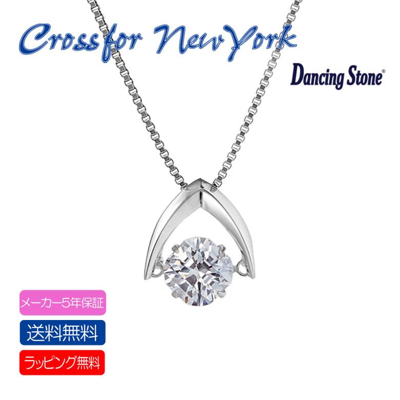 クロスフォー ニューヨーク Crossfor New York ダンシングストーン NYP-533 ネックレス 正規品 5年保証 プレゼントBOX付き