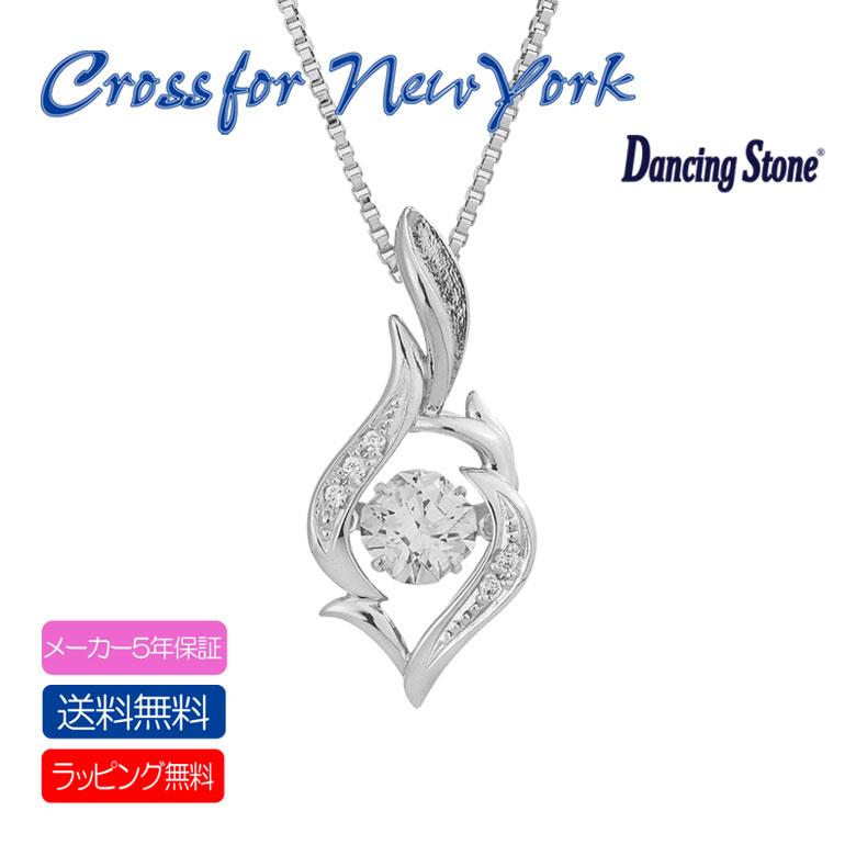 クロスフォー ニューヨーク Crossfor New York ダンシングストーン NYP-617 ネックレス 正規品 5年保証 プレゼントBOX付き