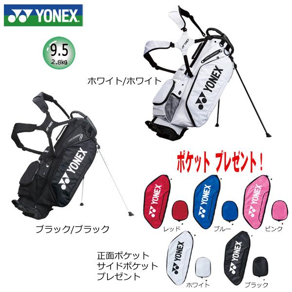 ヨネックス(YONEX)9.5型(2.8kg) スタンドバッグCB-8905S[別売の正面ポケット、サイドポケットプレゼント]