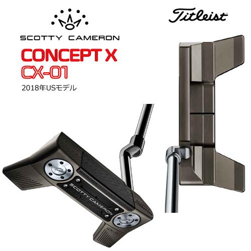 タイトリスト スコッティキャメロン 2018年 コンセプト エックス CX-01 パター[TITLEIST SCOTTY CAMERON 2018 CONCEPT X CX-01 PUTTER] USモデル