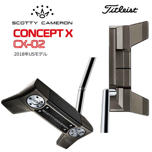 タイトリスト スコッティキャメロン 2018年 コンセプト エックス CX-02 パター[TITLEIST SCOTTY CAMERON 2018 CONCEPT X CX-02 PUTTER] USモデル