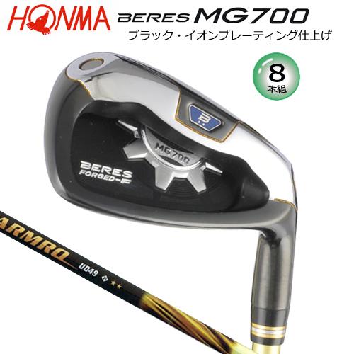 本間ゴルフ(ホンマ) ベレス MG700 (ブラック・イオンプレーティング仕上げ) アイアン 8本組(#6-#10.#11.AW.SW) アーマック UD49 2S★★カーボンシャフト [HONMA BERES MG700 BLACK ION PLATING FINISH IRONSARMRQ UD49 2STAR SHAFT]