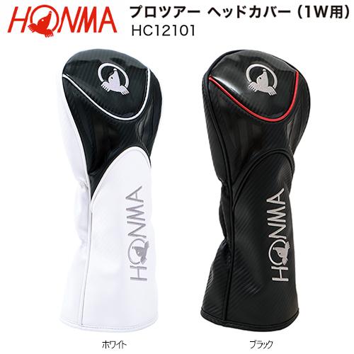 2021年モデル 本間ゴルフ ランキングTOP10 ホンマ 新色追加して再販 HONMA '21 HC12101 ヘッドカバー プロツアー 460cc対応 ドライバー用