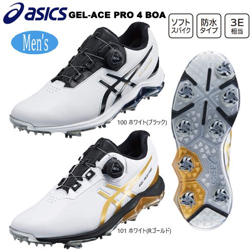 ダイヤル式 2019年モデル アシックス asics メンズ 特価 ゲルエース プロ 4 ボア ソフトスパイク ゴルフシューズ インポートモデル BOA SHOES SOFT PRO Men's 1113A002 大幅値下げランキング GEL-ACE GOLF SPIKES