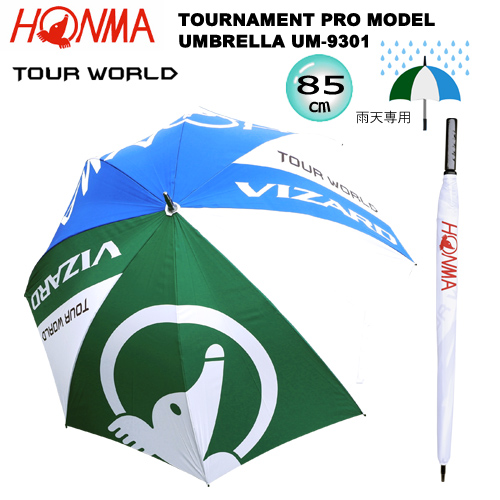 2013年モデル 奉呈 本間ゴルフ ホンマ 雨天専用 ツアーワールド トーナメントプロ 使用モデル アンブレラ 雨傘 85cm TOURNAMENT UMBRELLA WORLD 日本 PRO HONMA MODEL TOUR '13 UM-9301