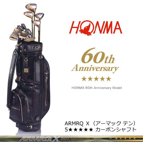 本間ゴルフ(ホンマ)60周年記念 特別セットアーマック X 5S★★★★★カーボンシャフト[HONMA 60th Anniversary ModelARMRQ 5Star SHAFT]