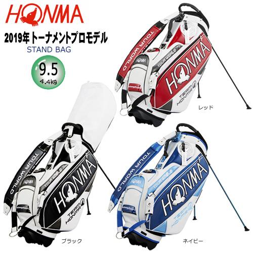 【大型宅配便配送】本間ゴルフ(ホンマ) 9.5型(4.4kg)ツアーワールド '19 トーナメントプロモデルスタンドバッグ CB-1902[HONMA TOUR WORLD'19 TOURNAMENT PRO MODELSTAND BAG]