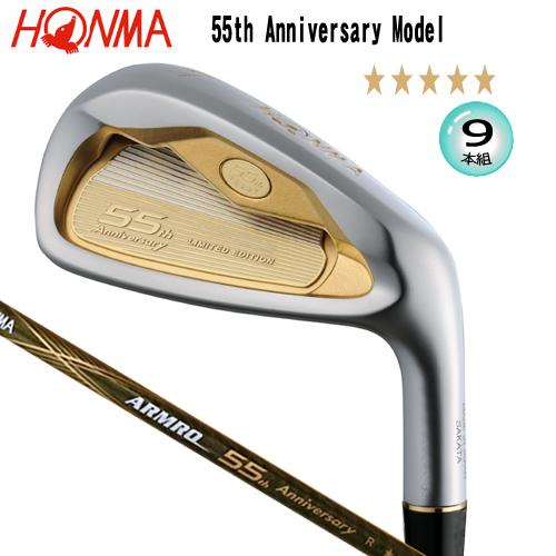 本間ゴルフ(ホンマ) 55周年記念モデル(2012年) アイアン 9本組(#5-#10.#11.AW.SW) アーマック 55th 5S★★★★★カーボンシャフト [HONMA 55th Anniversry Limited Edition IRONS]