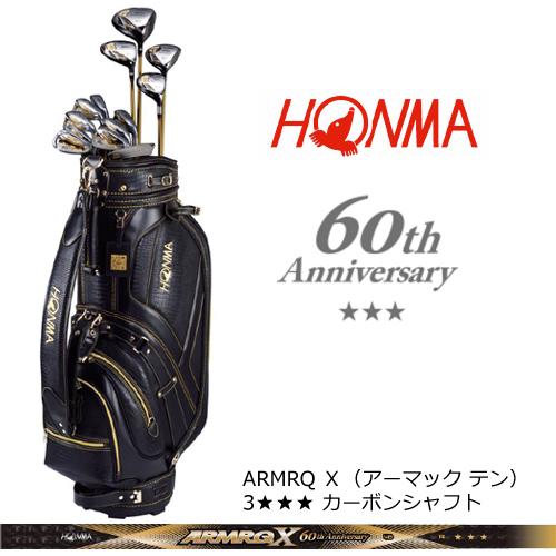 本間ゴルフ(ホンマ)60周年記念 特別セットアーマック X 3S★★★カーボンシャフト[HONMA 60th Anniversary ModelARMRQ 3S SHAFT]