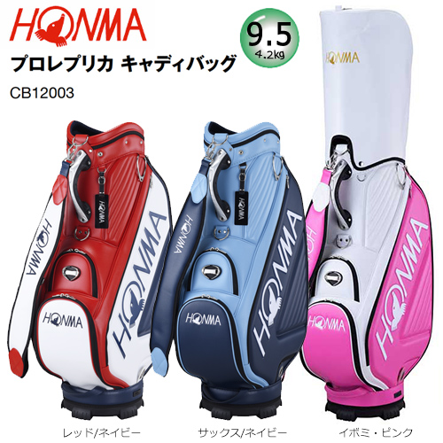 本間ゴルフ(ホンマ) 9.5型(4.2kg) '20 トーナメントプロ レプリカモデルキャディバッグ CB-12003 [HONMA '20 TOURNAMENT PRO REPLICA MODEL CART BAG]