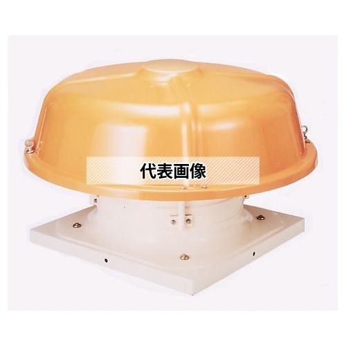 スイデン 屋上換気扇 防食型 SRF-TR90FC