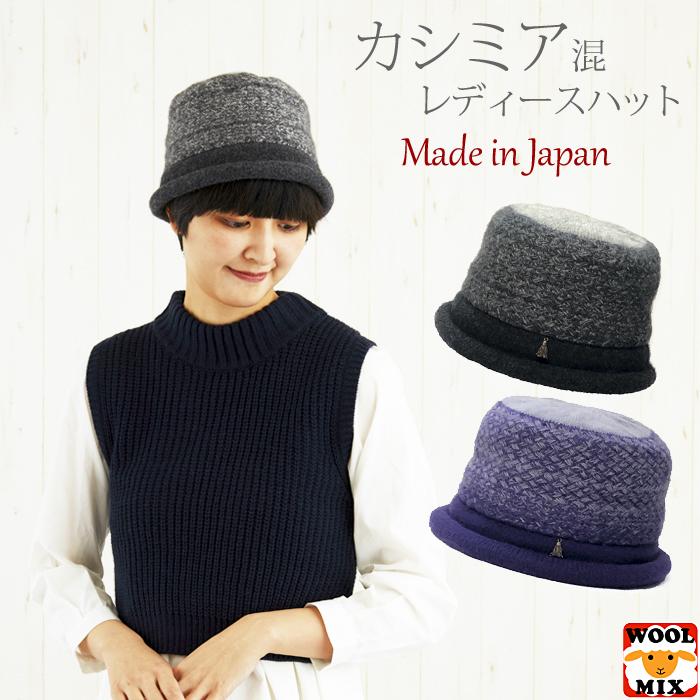 日本製 カシミヤ混バスクふくれつば レディース帽子 ウール ニット帽 Wool 軽量 サイズ調整 暖か帽子 高品質 秋 冬 防寒 レディース 596L204P