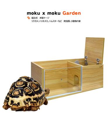 ゼンスイ moku×moku Garden  6045 モクモクガーデン 【取り寄せ商品】【水槽/熱帯魚/観賞魚/飼育】【生体】【通販/販売】【アクアリウム/あくありうむ】