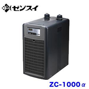 ゼンスイ ZC-1000α (ZC1000アルファ) 高性能小型水槽用クーラー 【取寄商品】  【水槽/熱帯魚/観賞魚/飼育】【生体】【通販/販売】【アクアリウム/あくありうむ】