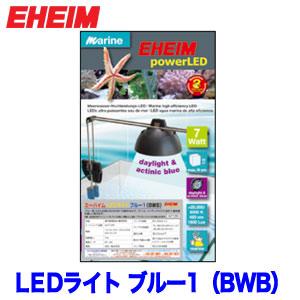 エーハイム LEDライト ブルー1 (BWB) 【LEDライト】【水槽/熱帯魚/観賞魚/飼育】【生体】【通販/販売】【アクアリウム/あくありうむ】