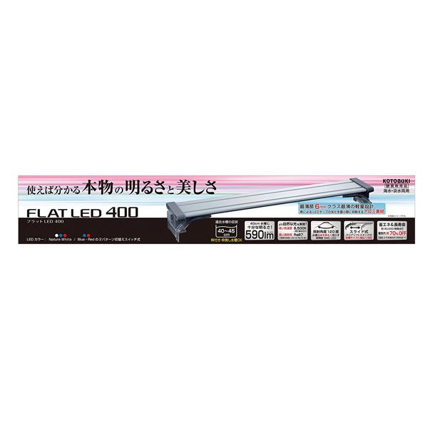 コトブキ フラットLED 400 【水槽/熱帯魚/観賞魚/飼育】【生体】【通販/販売】【アクアリウム/あくありうむ】