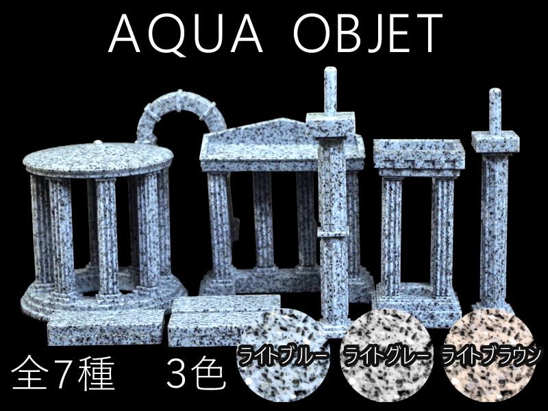 シリコーンゴム製 AQUA OBJECT 神殿Type.2 ライトブラウン【水槽/熱帯魚/観賞魚/飼育】【生体】【通販/販売】【アクアリウム/あくありうむ】