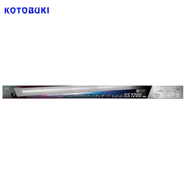 コトブキ フラットLED SS 1200 シルバー 【LEDライト】【水槽/熱帯魚/観賞魚/飼育】【生体】【通販/販売】【アクアリウム/あくありうむ】