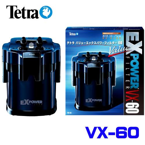 テトラ バリューエックスパワーフィルターVX-60【水槽/熱帯魚/観賞魚/飼育/生体/通販/販売/アクアリウム】