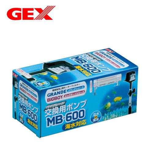 GEX MB-600交換ポンプ<ビッグボーイ・グランデカスタム用>【水槽/熱帯魚/観賞魚/飼育/生体/通販/販売/アクアリウム】