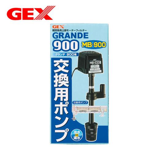 GEX グランデ900用 MB-900交換ポンプ【水槽/熱帯魚/観賞魚/飼育/生体/通販/販売/アクアリウム】