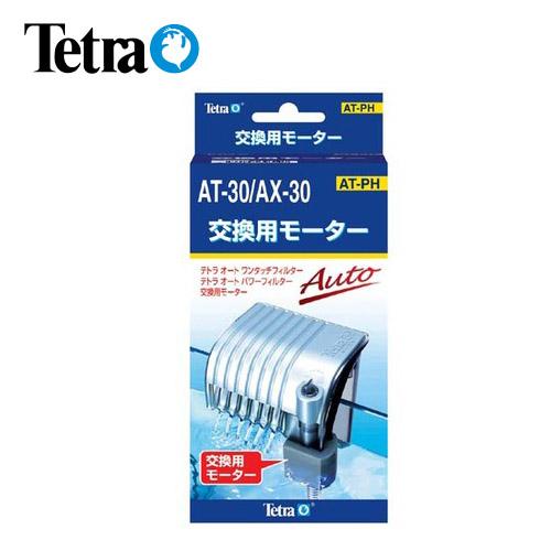 テトラ交換用モーター AT-30/AX-30用【水槽/熱帯魚/観賞魚/飼育/生体/通販/販売/アクアリウム】