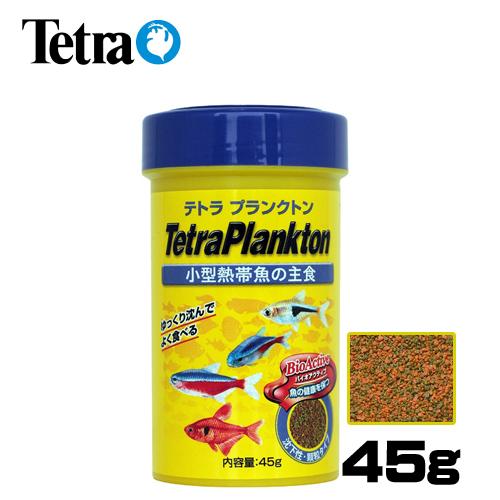 テトラ プランクトン 45g【水槽/熱帯魚/観賞魚/飼育/生体/通販/販売/アクアリウム】