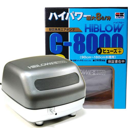 キョーリン ハイブローシリーズ エアーポンプ C-8000+【水槽/熱帯魚/観賞魚/飼育/生体/通販/販売/アクアリウム】