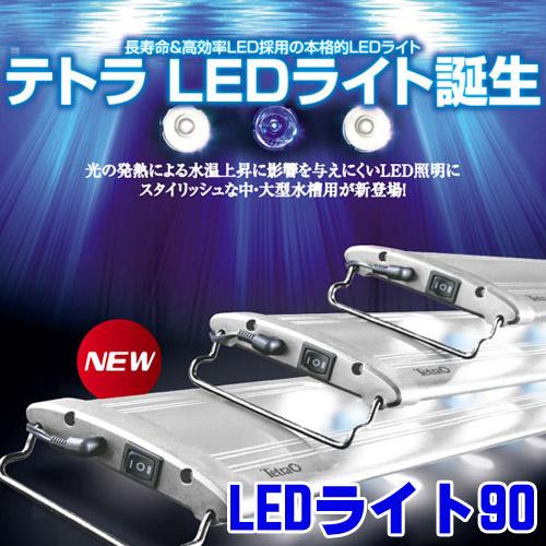 テトラ LEDライト90【水槽/熱帯魚/観賞魚/飼育/生体/通販/販売/アクアリウム】