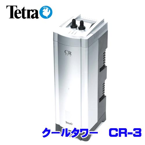 テトラ クールタワー CR-3 NEW【水槽/熱帯魚/観賞魚/飼育】【生体】【通販/販売】【アクアリウム/あくありうむ】