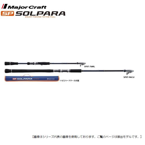 メジャークラフト(MajorCraft) ソルパラ SPXT-86M ・振出モデル