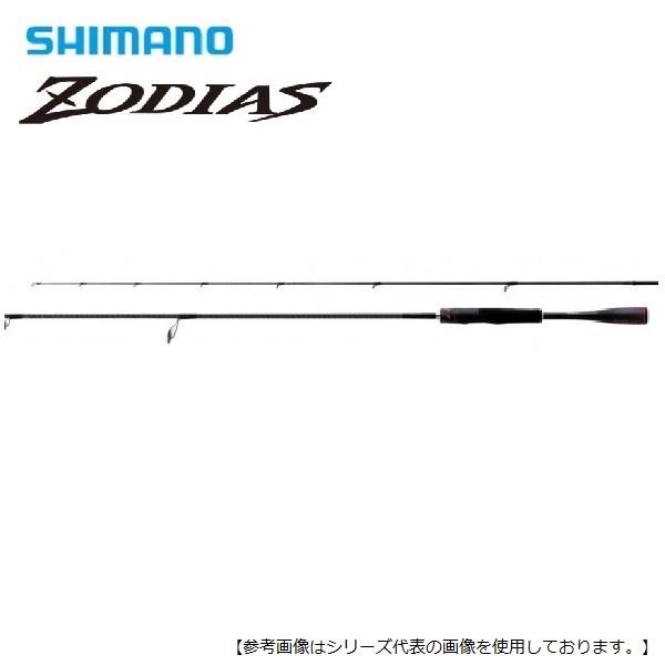 SHIMANO BASS人気のバスロッド 新生活 シマノ 20 ゾディアス 264UL-2 高級 ロッド 送料無料