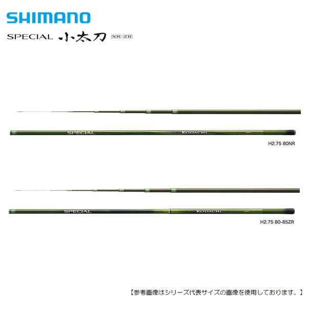 シマノ スペシャル小太刀 ZR H2.75 80-85 同梱不可、入荷次第発送 大型商品 A [ロッド]