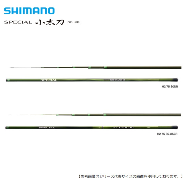 シマノ スペシャル小太刀 NR H2.75 80 同梱不可、入荷次第発送 大型商品 A [ロッド]