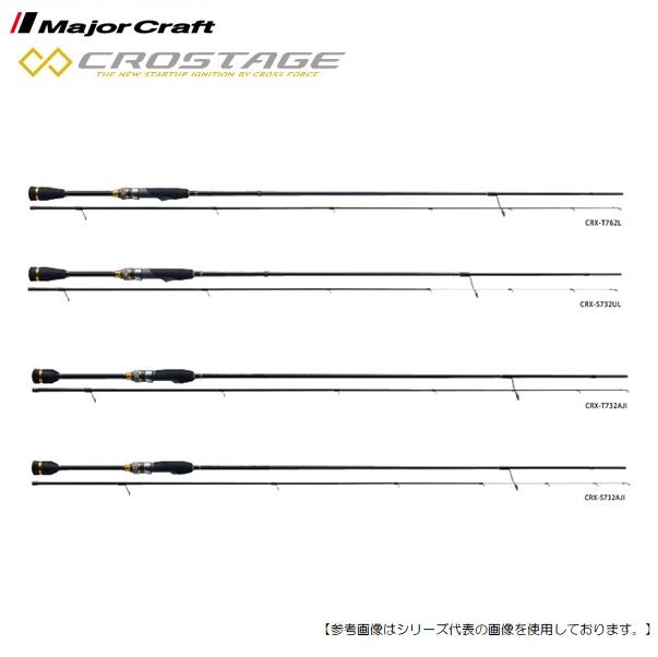 人気のライトゲームおすすめ ロッド メジャークラフト 評価 クロステージ ロッド2 5☆大好評 CRX-S702UL