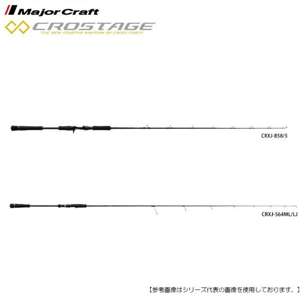 人気のオフショアライトジギングロッド メジャークラフト クロステージ 使い勝手の良い 定価の67%OFF CRXJ-B642M LJ 送料無料 ロッド2