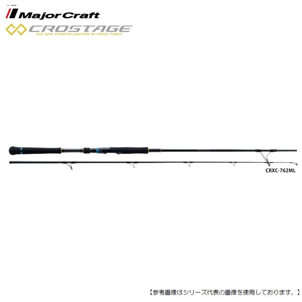 三代目 新色 新型クロステージ登場 メジャークラフト クロステージ 感謝価格 送料無料 ロッド2 CRXC-762ML