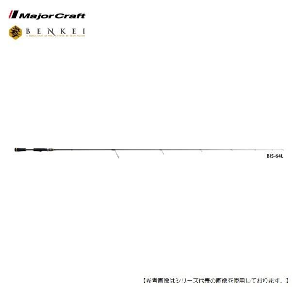 人気のバスロッド メジャークラフト ベンケイ BIS-S652L 超定番 ロッド2 SFS 送料無料 未使用