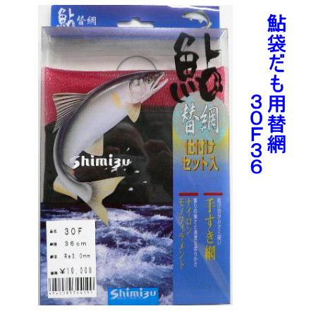 シミズ 鮎替え網 30F36 3.0mm 36cm 袋ダモ 鮎替網