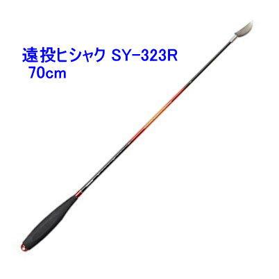 シマノ FIRE BLOOD コンペエディション遠投ヒシャク SY-323R 70cm(まきえ杓 しゃく)
