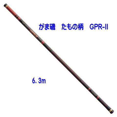 がまかつ がま磯たもの柄スペシャル GPR-II 6.3m【送料無料】