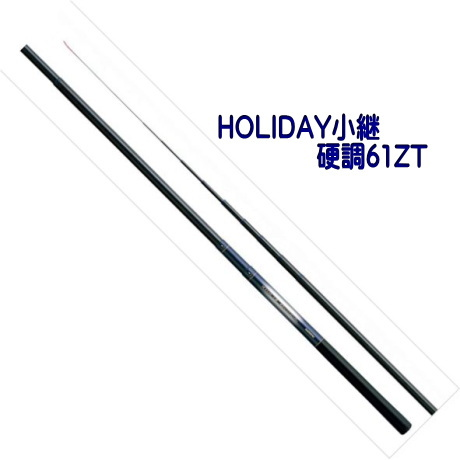 シマノ ホリデー小継硬調 61ZT