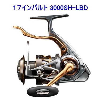 【送料・代引料無料】 《ダイワ》17インパルト 3000SH-LBD(LB レバーブレーキ LBブレーキ)