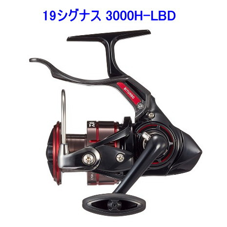 ダイワ 19 シグナス 3000H-LBD【送料無料】(LB レバーブレーキ LBブレーキ)
