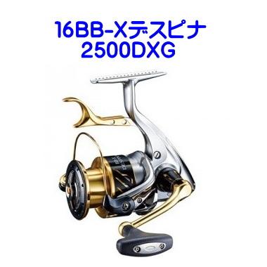 シマノ 16BB-X DESPINA 2500DXG【送料無料!】(デスピナ レバーブレーキ リール 磯釣り LB  LBブレーキ BB-Xデスピナ BBXデスピナ)